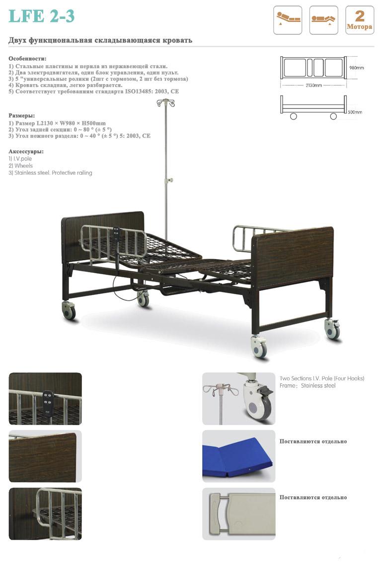 Функциональная кровать LFE 2-3 (складывающаяся)